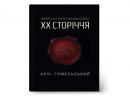 Вышла в свет книга Алика Гомельского «Еврейско-украинские отношения. XX век»