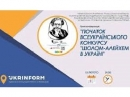 Стартовал конкурс «Шолом-Алейхем в Украине»