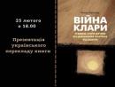 Украинский центр изучения истории Холокоста приглашает на презентацию книги «Война Клары»