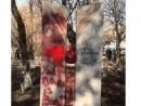 Установлена личность вандала, осквернившего памятник жертвам Холокоста