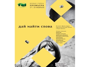В Петербурге представят спектакль по переписке Ингеборг Бахман и Пауля Целана