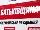 В офисе партии «Батькивщина» прошло обсуждение мемориализации памяти жертв Бабьего Яра
