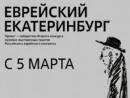 Выставка «Еврейский Екатеринбург» пройдет в Екатеринбурге