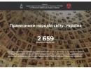 Запущен проект «Праведники народов мира. Украина»