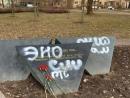 В Пушкине осквернен мемориал «Формула скорби»