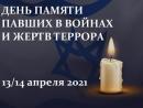 Израиль отмечает День памяти павших в войнах и жертв террора