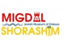 Еврейский музей Одессы запустил свой сайт