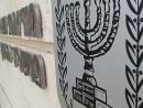 МИД Израиля потребовал от Европы прекратить финансирование организаций, действующих под эгидой НФОП