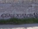 В Никополе полиция расследует факт оскорбительной надписи