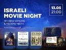 В Украине пройдет «Ночь кино Израиля»