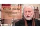 Студия «Дієслово» публикует курс лекций сопрезидента Ваада Украины Иосифа Зисельса