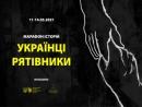 14 мая Украина впервые отмечает День памяти украинцев, спасавших евреев во время Второй мировой войны
