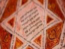 Междисциплинарная сертификатная программа по иудаике объявляет набор