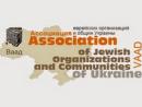 Заявление Ваада Украины против передачи в аренду МЦГБ здания бывшей конторы еврейского кладбища