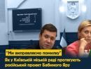 В Киевсовете пытались протащить российский проект мемориала в Бабьем Яру