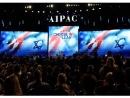 Отменена конференция AIPAC 2022