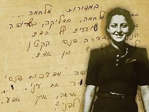 Национальная библиотека Израиля разместила в Интернете архив Ханы Сенеш в честь ее столетия