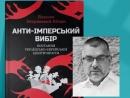 Определен победитель украинско-еврейской литературной премии «Встреча»
