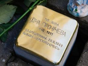 В Киеве установлены еще два «камня преткновения»