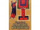 Ставропольскую еврейскую общину оштрафовали за хранение книги о судьбе польских евреев в Средние века