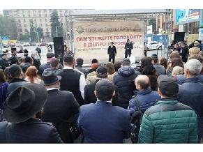 В Днепре почтили память убитых 80 лет назад евреев