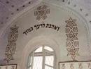 Еврейская община Узбекистана