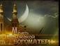 «Третья мировая началась»: «Мечеть», 6 часть